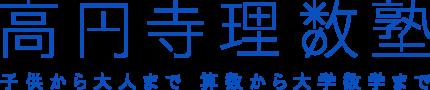 高円寺理数塾